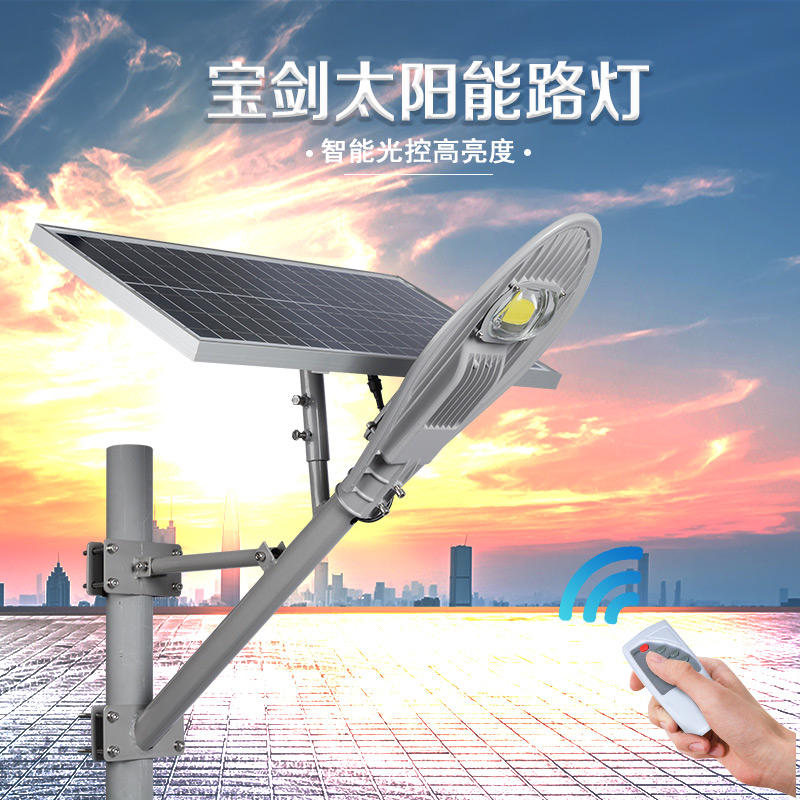 High lumens Bridgelux cob waterproof IP65 outdoor 30 watt solar led street light