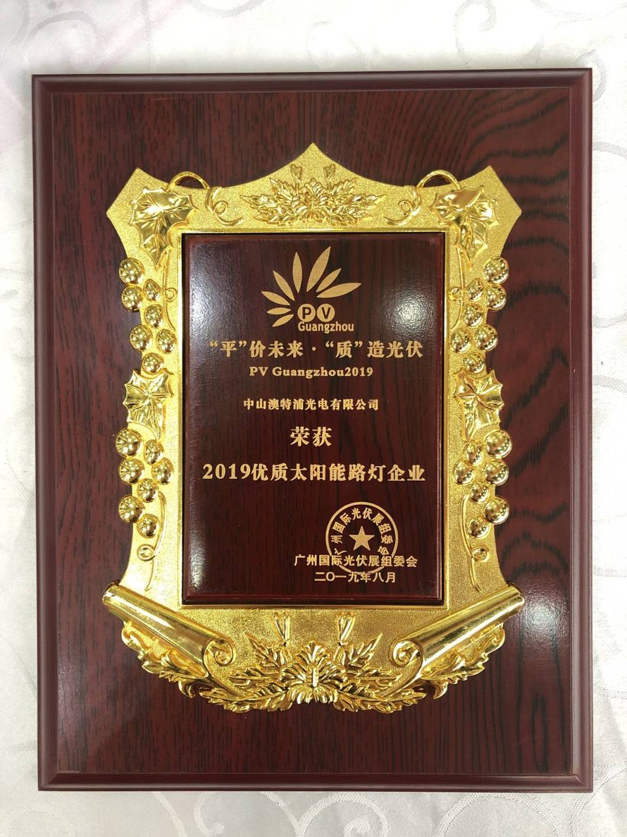 ALLTOP -2018 Quality Pv Awards, Zhongshan Alltop Lighting Co, Ltd-3